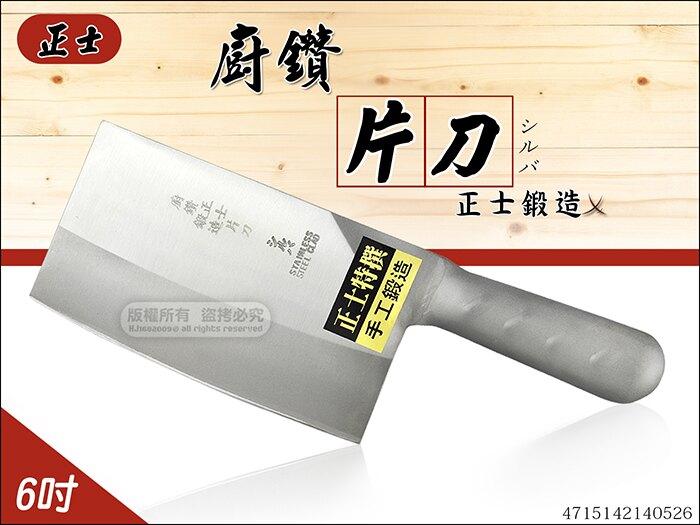 快樂屋♪台灣製 正士 廚鑽片刀(6吋) KC-513 三合鋼 0526 不鏽鋼菜刀 通過SGS檢測