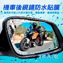 威力鯨車神 頂級機車後視鏡防雨膜/防霧膜_一包共2片(60x100mm 機車用)