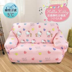 格藍傢飾-Hello kitty涼感彈性沙發套_1+2+3人座 5款可選