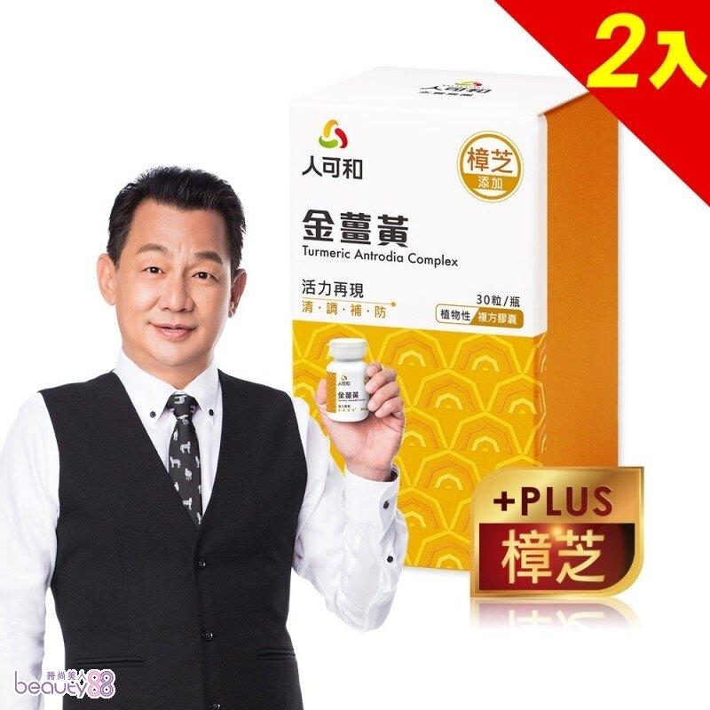 【人可和】 金薑黃x2瓶(30粒/瓶-)(樟芝添加)-先清再補活力瞬現欠睡對策[228243]