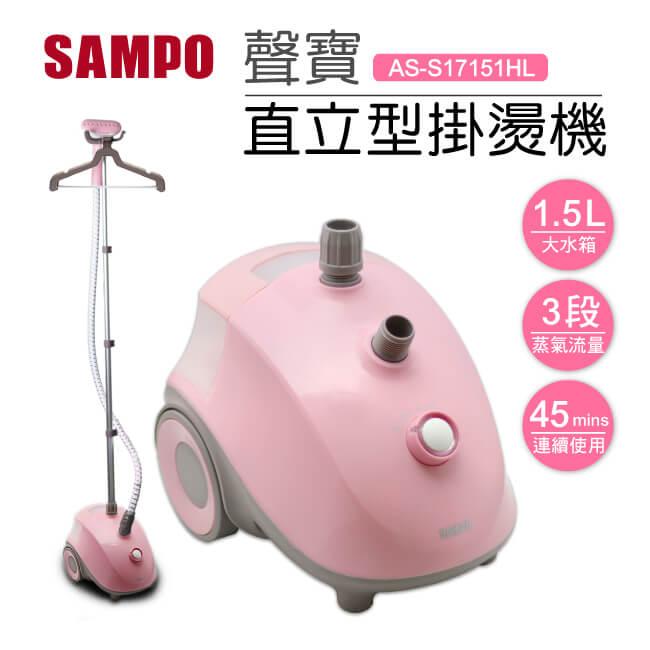 淘禮網   AS-S17151HL  SAMPO 聲寶直立型掛燙機