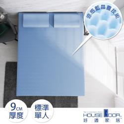 House Door 好適家居 天然防蚊防螨表布9cm藍晶靈涼感舒壓記憶床墊-單人3尺