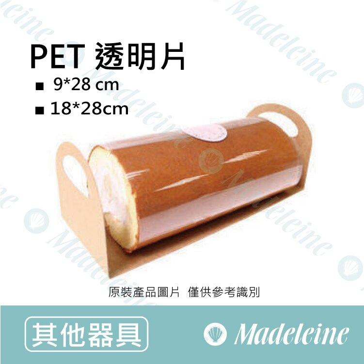 [ 其他烘焙用具 ] PET透明片