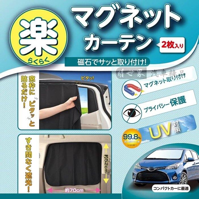 權世界@汽車用品 日本SEIWA 磁吸式固定側窗專用遮陽窗簾 99.8%抗UV 黑色2入 7052公分 Z86