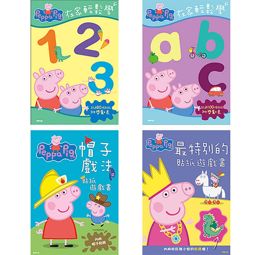 粉紅豬小妹 貼紙遊戲書 4入組