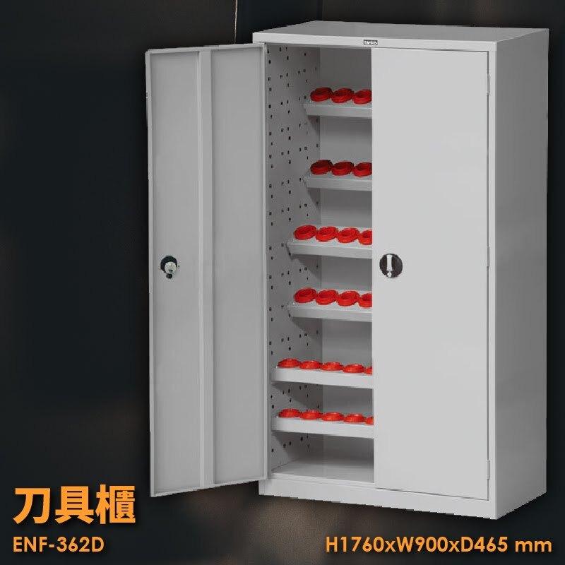 【刀具收納系列】天鋼 ENF-362D 刀具櫃(加門) 搭配6只固定架 刀具座 刀具架 工作櫃 抽屜收納櫃 工具