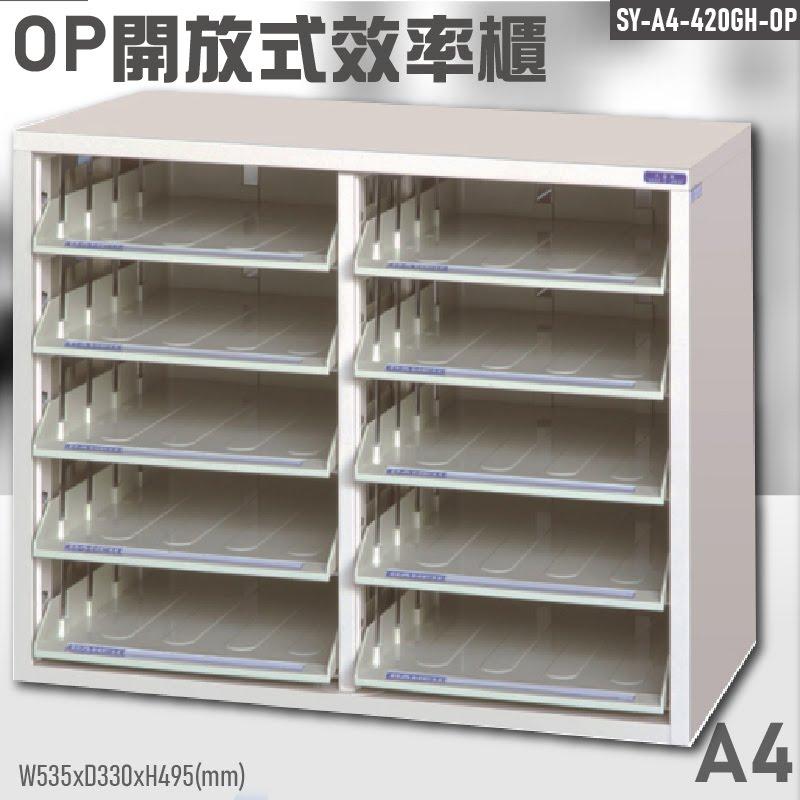 【高效率整理術】大富SY-A4-420GH-OP 開放式文件櫃 資料櫃 文件櫃 置物櫃 檔案櫃 辦公櫥櫃 辦公收納