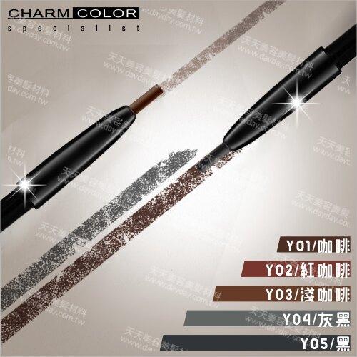 美國CHARM COLOR旋轉式優雅眉筆(替換筆芯)-5g(共5色)[12359]