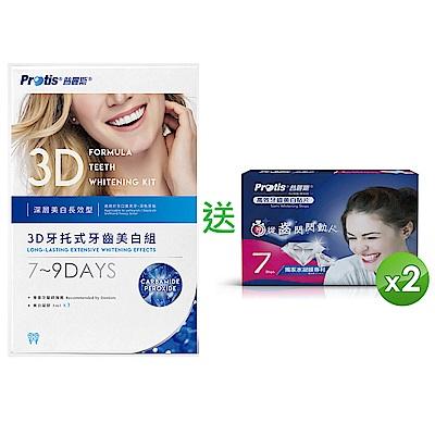 Protis普麗斯 3D牙托式深層牙齒美白長效組 7-9天(送美白貼片14天)