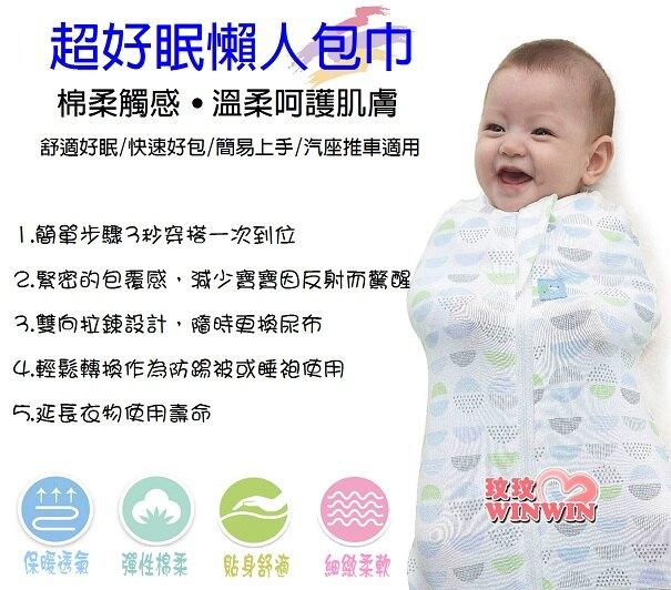 KU.KU 酷咕鴨2527超好眠懶人包巾,優質精選棉花與彈性纖維製成,透氣舒適不悶熱,給寶寶極致呵護