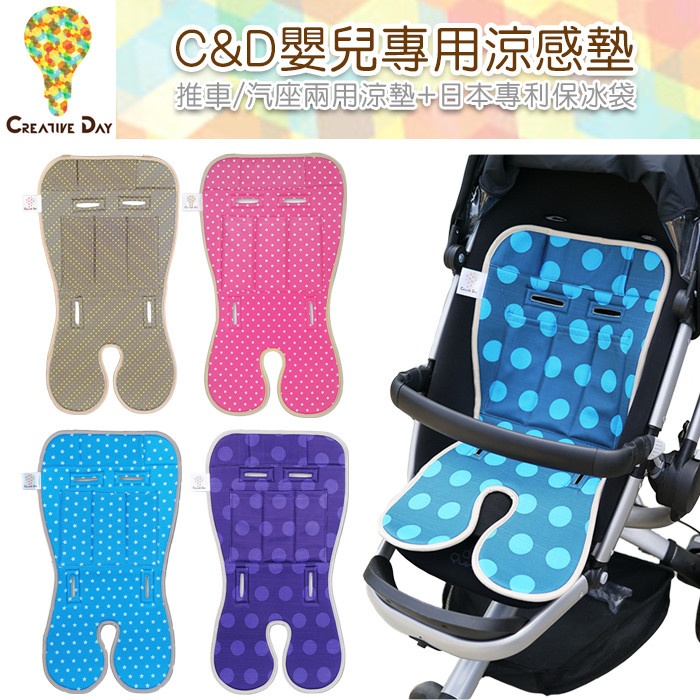 c&d宅一起嬰兒專用推車涼墊/汽車安全座椅用涼感墊