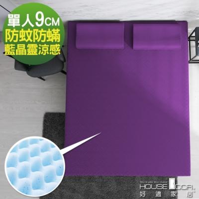House Door 天然防蚊防螨表布9cm藍晶靈涼感舒壓記憶床墊-單人3尺