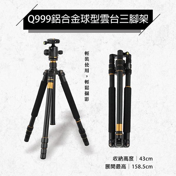 超輕量 輕裝時代Q999 大球型雲台 反折三腳架 單腳架 獨腳架 鋁合金 單眼 相機腳架 相機三角架