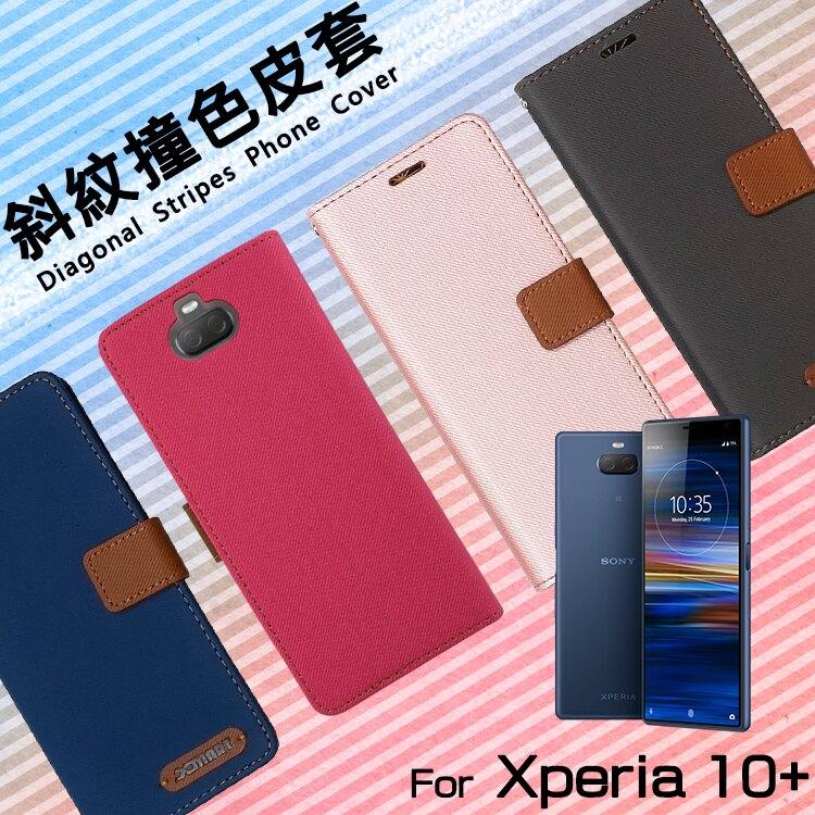Sony 索尼 Xperia 10+/10 Plus I4293 精彩款 斜紋撞色皮套 可立式 側掀 側翻 皮套 插卡 保護套 手機套