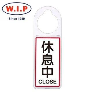 【W.I.P】可換式標示牌-休息中  902 台灣製 /個