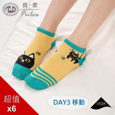貝柔貓日記萊卡船型襪-移動(6雙組)