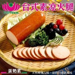 天恩素食-素涼火腿(每包300g±10%/蛋奶素)