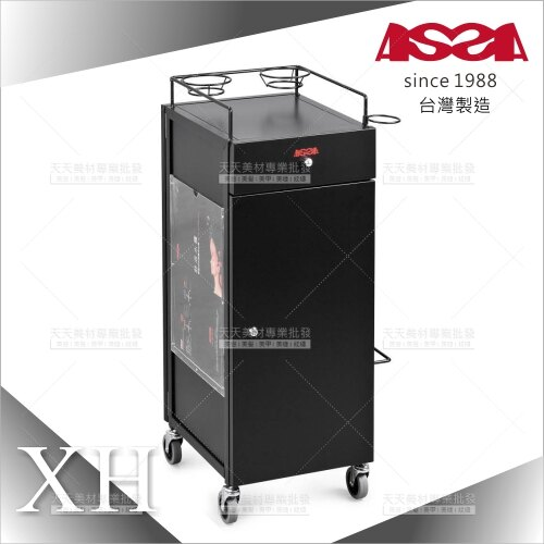 台灣亞帥ASSA | XH雙向開多功能染髮工作車-黑色[29903]開業設備