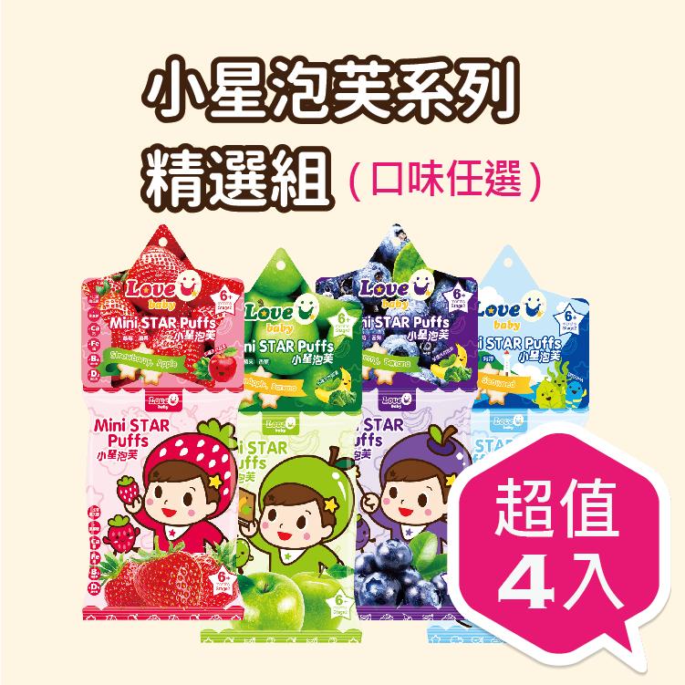 【淘氣寶寶】米大師 小星泡芙-草莓蘋果+青蘋果香蕉+藍莓香蕉+小魚海苔味(4入組)(藍莓香蕉缺貨)
