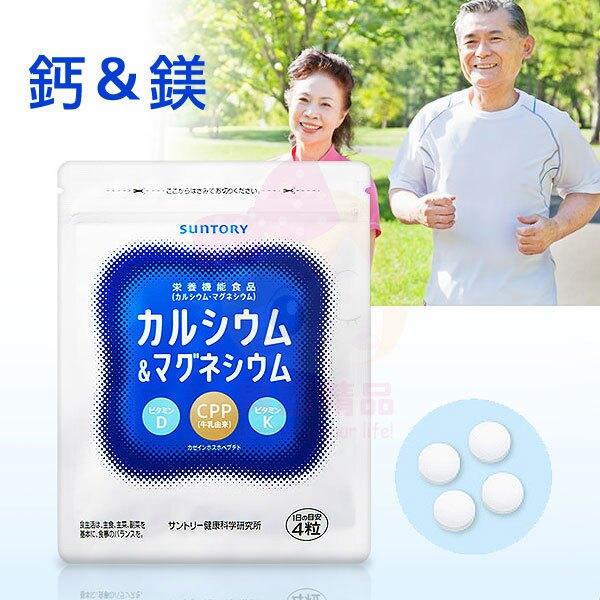 日本 SUNTORY 三得利 鈣&鎂 (120錠)【特價】異國精品