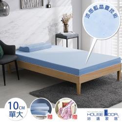 House Door 好適家居 天然防蚊防螨10cm藍晶靈涼感記憶床墊全配組-單大3.5尺