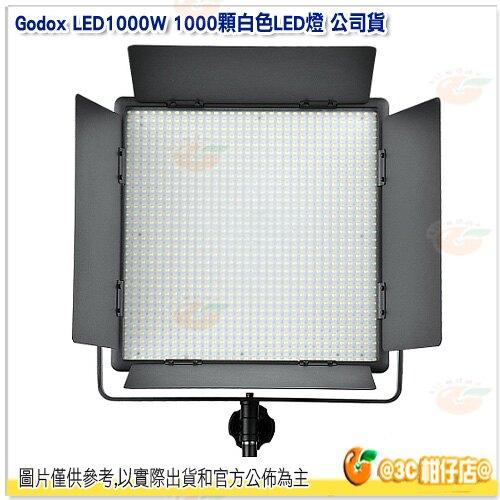 【滿1800元折180】 神牛 Godox LED1000W 白色LED燈 公司貨 1000顆燈珠 LED攝影燈 可調光 可無線分組控制