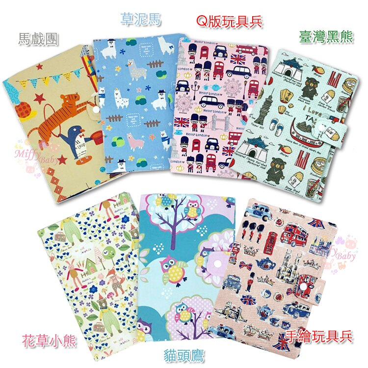 【1A2B】媽媽手冊 寶寶手冊母子手帳包 證件收納包-米菲寶貝