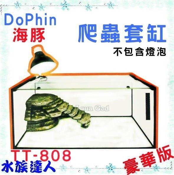 推薦【水族達人】【爬蟲缸】海豚Dolphin《爬蟲套缸 豪華版 TT-808》爬蟲缸 爬蟲夾燈  烏龜島