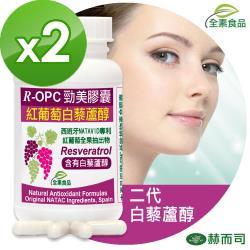 【赫而司】【R-OPC二代勁美】紅葡萄(含反式白藜蘆醇+維生素CE)全素食膠囊(60顆*2罐)