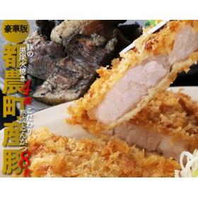 熟成トンカツ(8枚)と豚の黒炭火焼(4袋)満腹セット