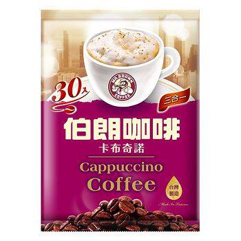 ●伯朗三合一咖啡-卡布奇諾15g*30包 【合迷雅好物商城】