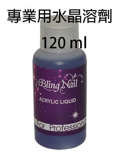 «Bling Nail» 專業用水晶溶劑 120ml
