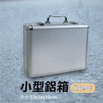 9號鋁箱-銀/有把手A4紙收納箱/小型鋁合金工具箱-直條紋/工具箱/鋁箱/儀器箱展示箱/手提箱/模型收納箱