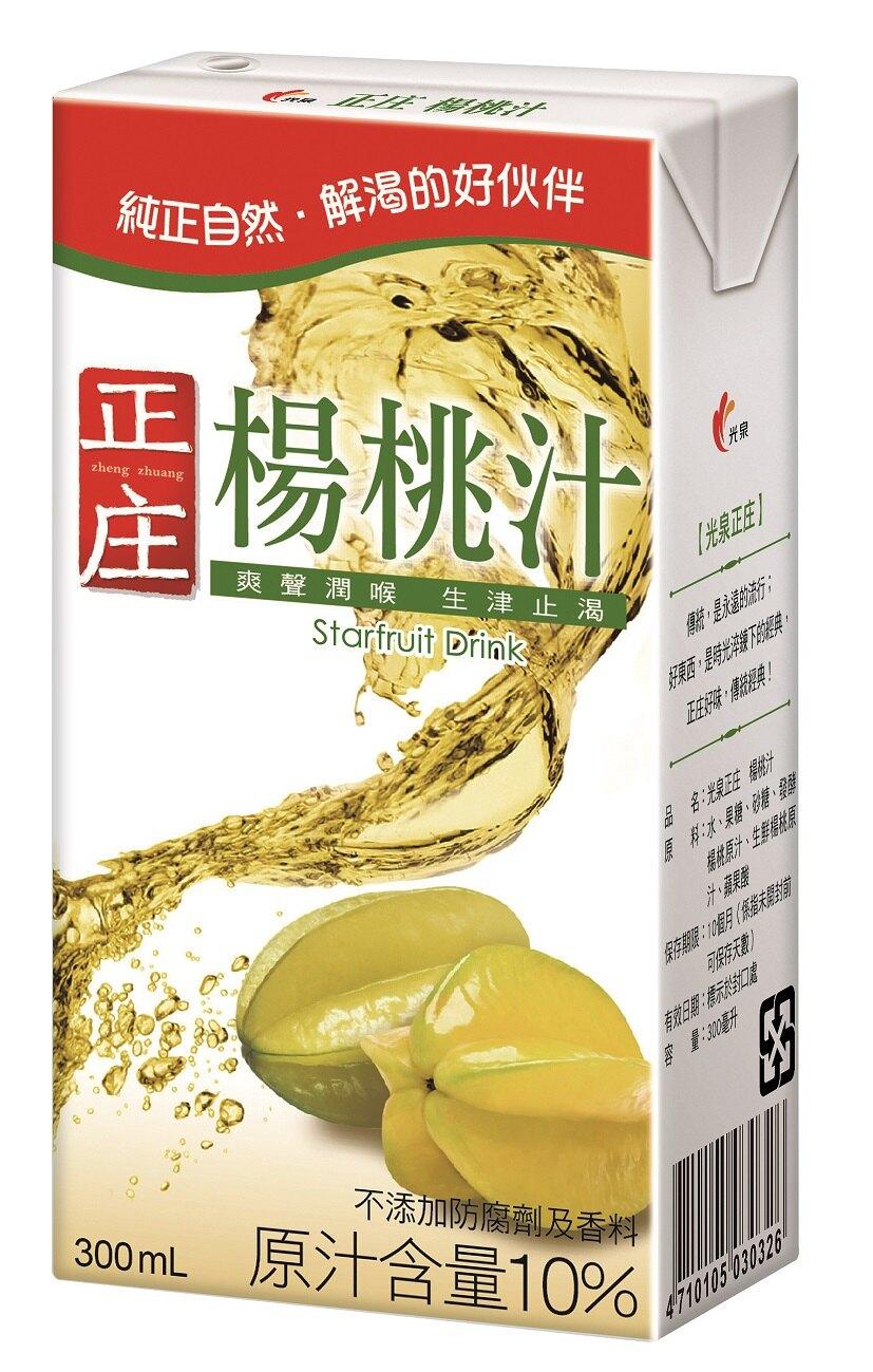 光泉正庄楊桃汁-鋁箔包300ml(24瓶/箱)*1箱【合迷雅好物商城】  -02