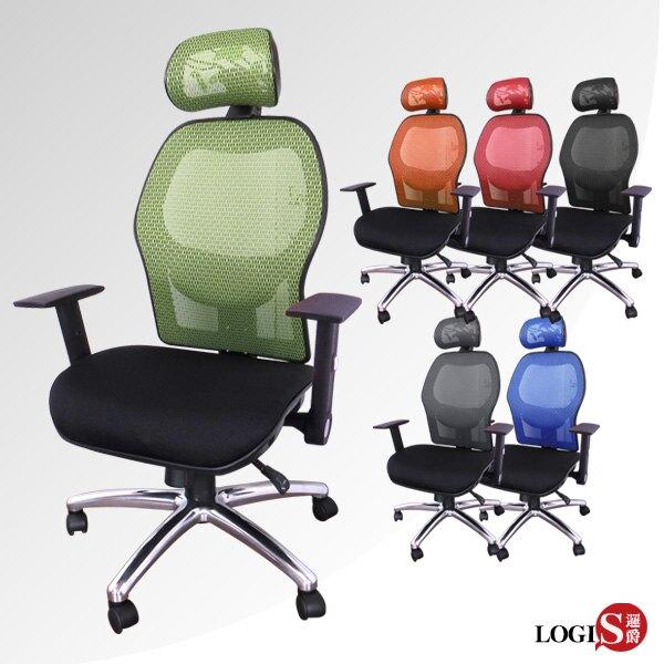 椅子/辦公椅/電腦椅 Q彈雙網大隊長工學頭枕全網椅【LOGIS邏爵】【T85QS】【母親節推薦】