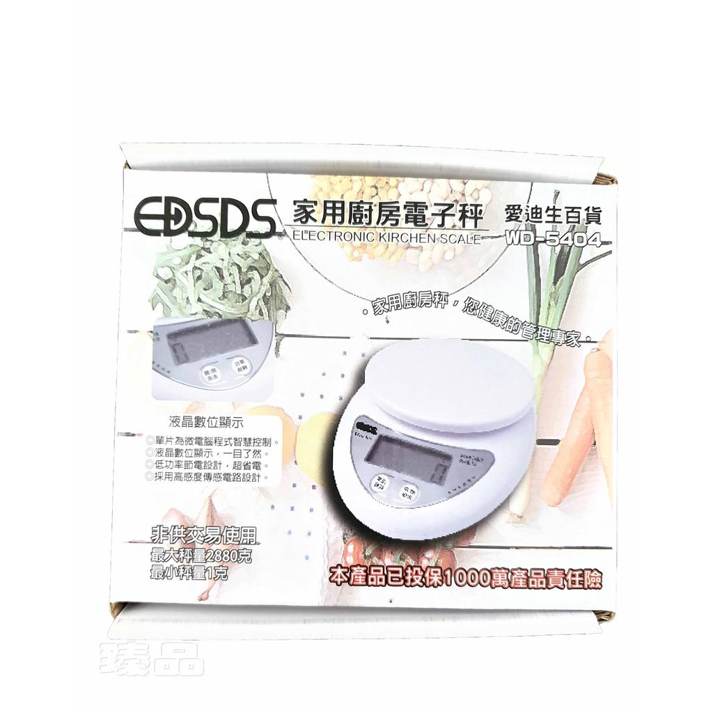 多功能廚房電子秤 WD-5404