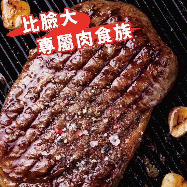 【勝崎】美國安格斯總統級霜降牛排~比臉大(600公克/1片)