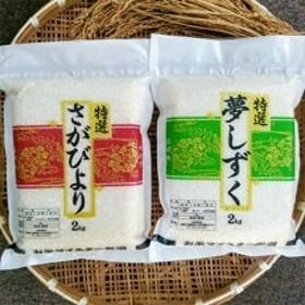 お米マイスター厳選!食べ比べ(無洗米) 特A評価 さがびより2kg 夢しずく2kg