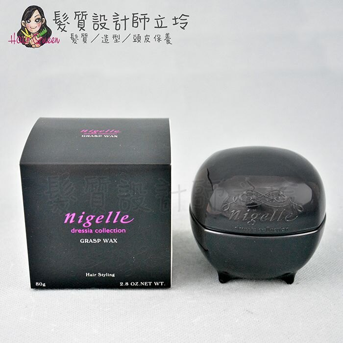 立坽『造型品』哥德式公司貨 Milbon WAX舞動造型髮蠟系列 動感黑80g IM11