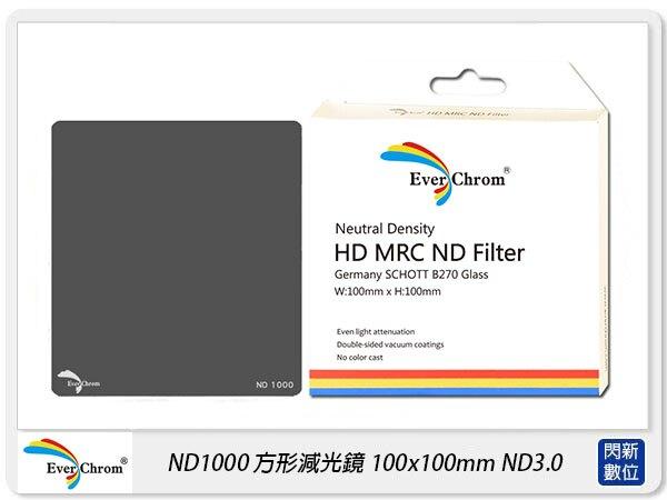 【滿3000現折300+點數10倍回饋】送磁鐵框~ Ever Chrom ND3.0 方形 減光鏡 100x100mm ND1000