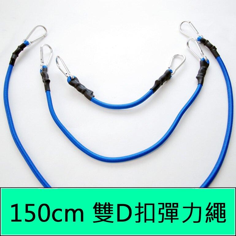 150cm 雙D扣彈力繩AE0076