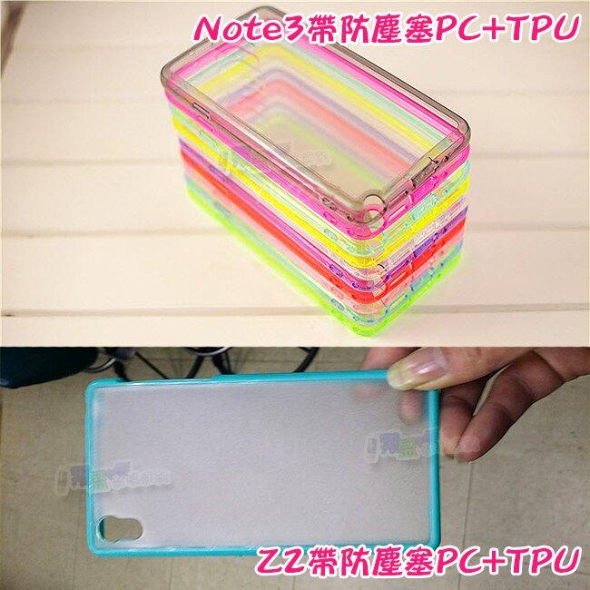 SONY Z2/D6503 PC+TPU 附帶防塵塞 手機殼 清水套 矽膠果凍套 磨砂保護殼【翔盛】