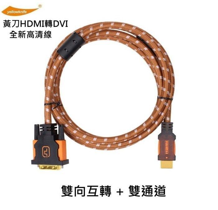 【生活家購物網】HDMI線 HDMI轉DVI-D (24+1) FHD 螢幕線 2米 2公尺 DVI轉HDMI 雙向互轉 棉紗編織網 雙磁環抗干擾