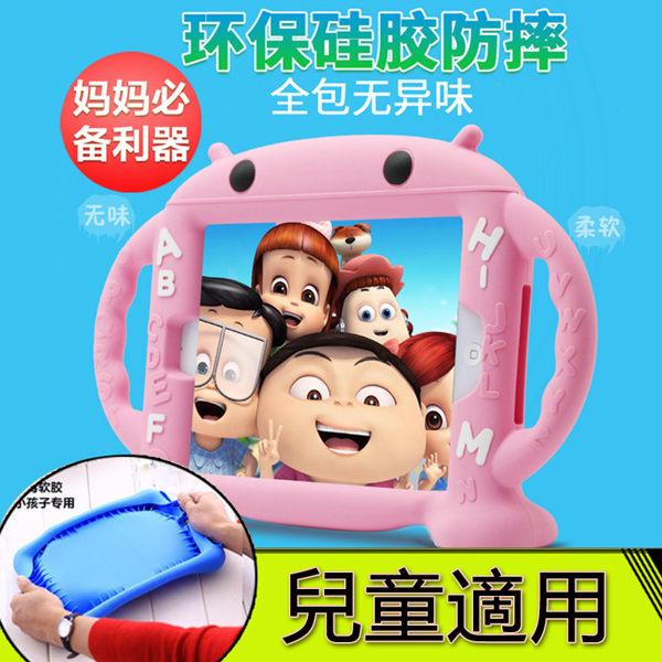 平板套 平板套 手提兒童 保護殼