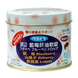 渡邊 藍莓肝油軟錠 190g [橘子藥美麗]