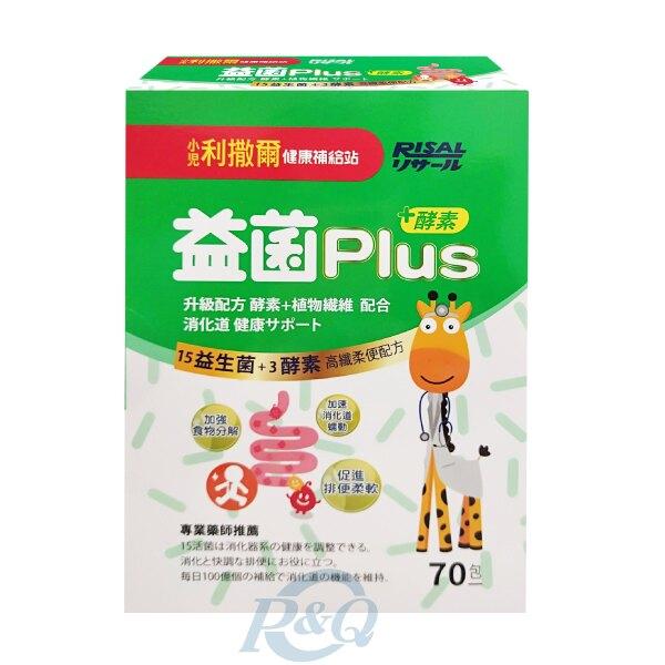 小兒利撒爾 益菌plus 70包/盒 (專為兒童設計 益生菌+酵素) 專品藥局【2012149】