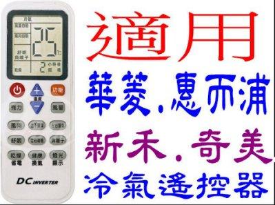 全新適用華菱/奇美/新禾/惠而浦/美泰克冷氣遙控器 HG0220016A/17A DG11J1-01 309