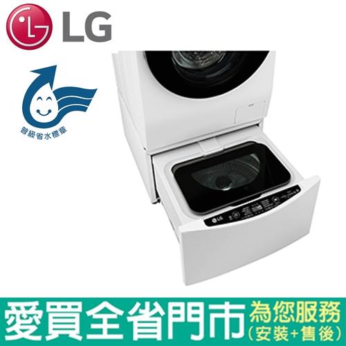 LG 2KGMiniWash迷你洗衣機(加熱洗衣)WT-D200HW含配送+安裝【愛買】