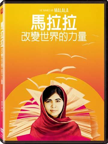 馬拉拉:改變世界的力量 DVD-P2FXD3095