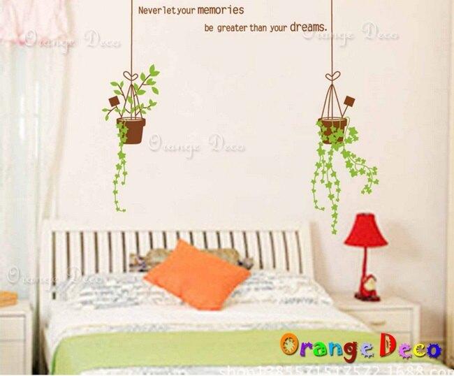 吊飾 盆栽 DIY組合壁貼 牆貼 壁紙 無痕壁貼 室內設計 裝潢 裝飾佈置【橘果設計】